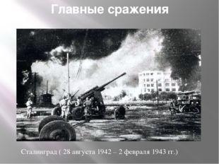 Главные сражения Сталинград ( 28 августа 1942 – 2 февраля 1943 гг.)
