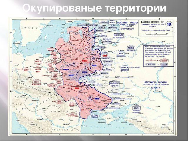 Окупированые территории