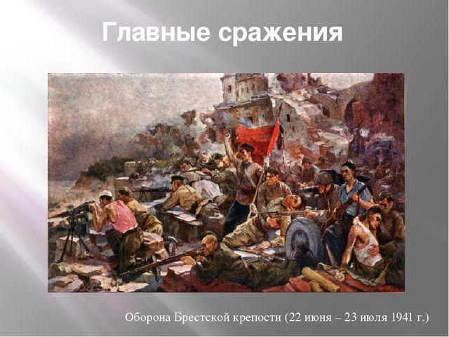 Главные сражения Оборона Брестской крепости (22 июня – 23 июля 1941 г.)