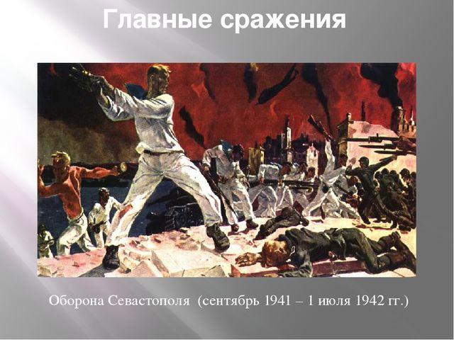 Главные сражения Оборона Севастополя (сентябрь 1941 – 1 июля 1942 гг.)