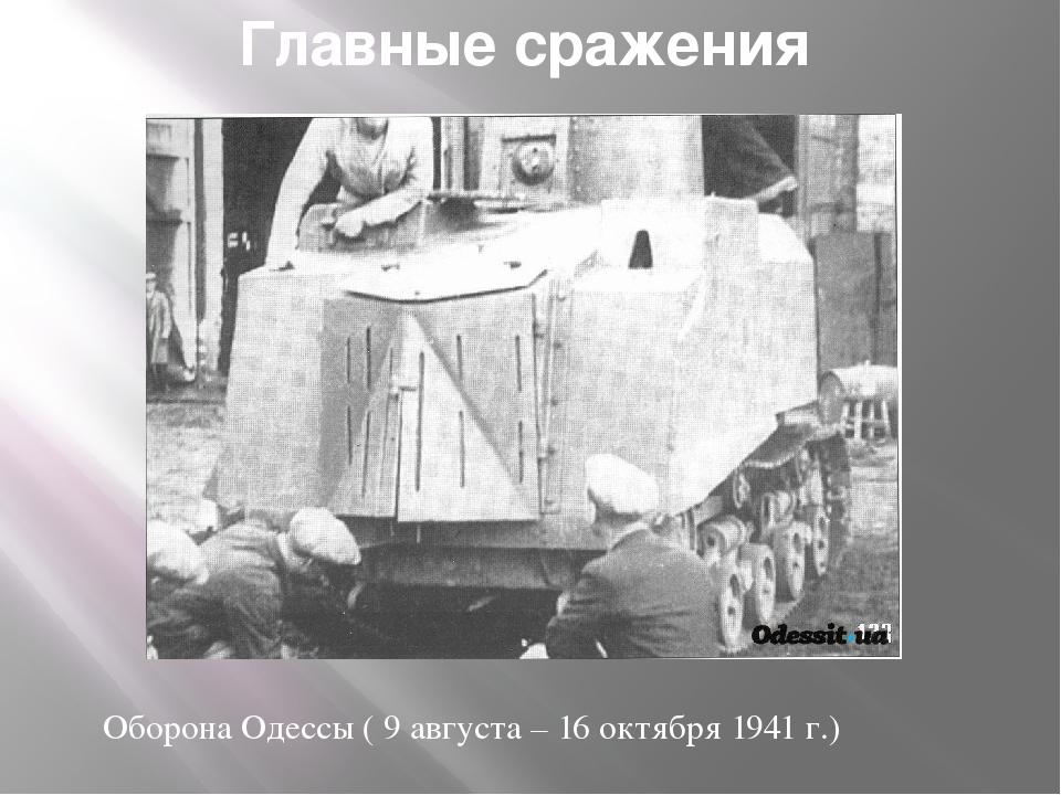 Главные сражения Оборона Одессы ( 9 августа – 16 октября 1941 г.)