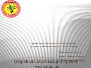 муниципальное бюджетное дошкольное учреждение детский сад комбинированного в