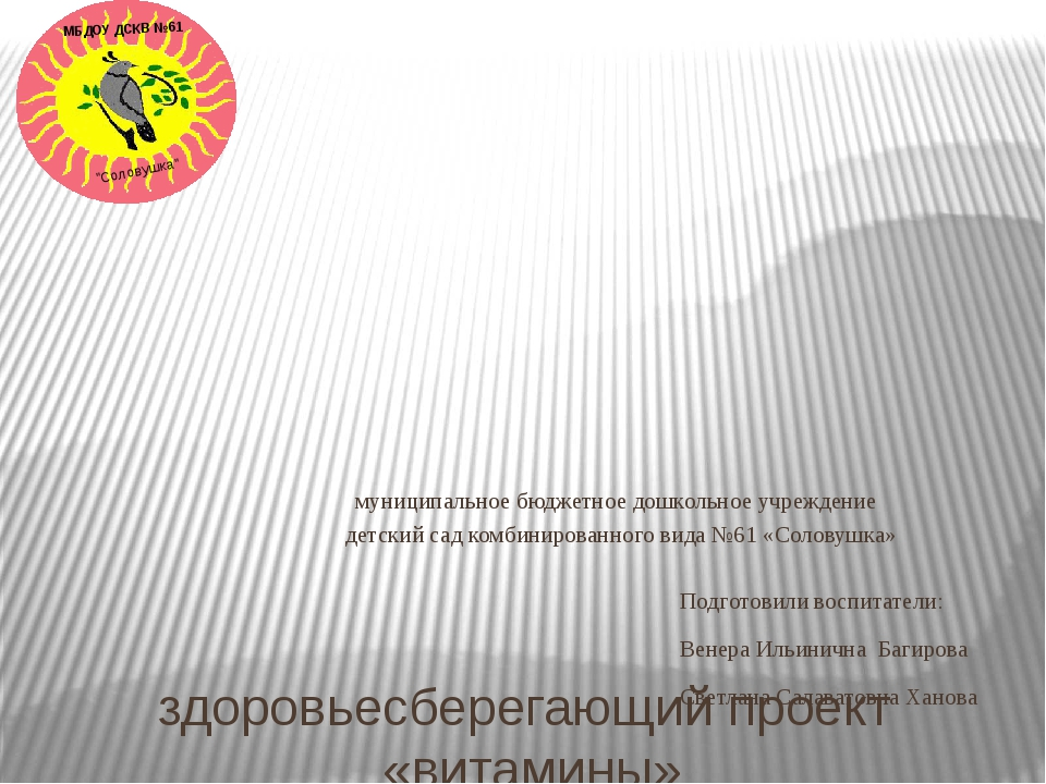 муниципальное бюджетное дошкольное учреждение детский сад комбинированного в...