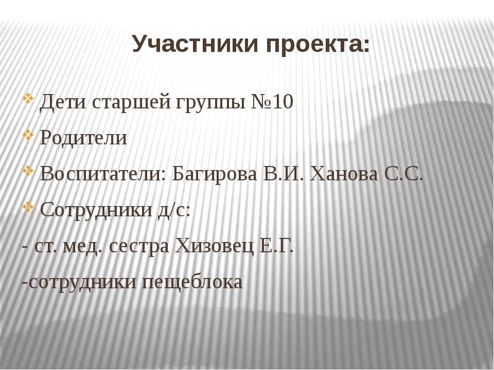 Участники проекта: Дети старшей группы №10 Родители Воспитатели: Багирова В.И...