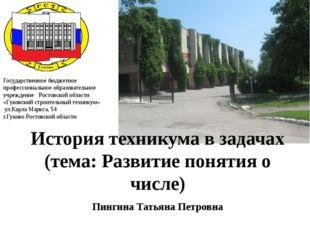 История техникума в задачах (тема: Развитие понятия о числе) Пингина Татьяна