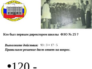 Кто был первым директором школы ФЗО № 25 ? Выполните действия: Правильное ре