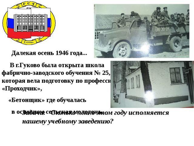Далекая осень 1946 года... В г.Гуково была открыта школа фабрично-заводского...
