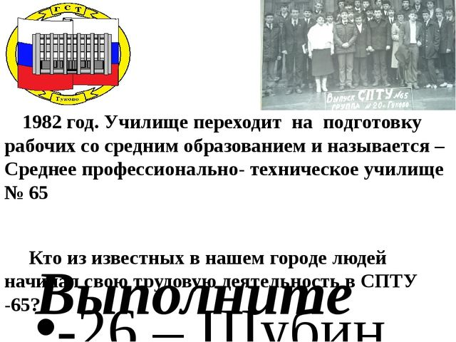 1982 год. Училище переходит на подготовку рабочих со средним образованием и...