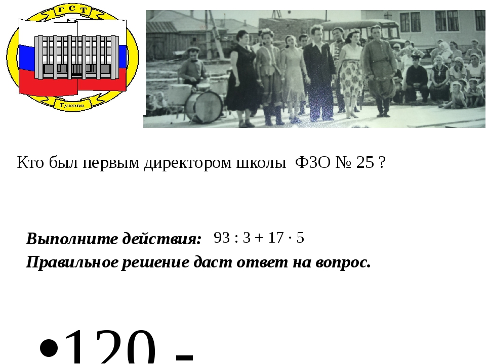 Кто был первым директором школы ФЗО № 25 ? Выполните действия: Правильное ре...
