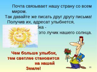 Чем больше улыбок, тем светлее становится на нашей Земле! * Почта связывает