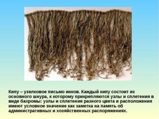 Кипу – узелковое письмо инков. Каждый кипу состоит из основного шнура, к кото