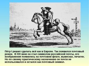 Пётр I решил сделать всё как в Европе. Так появился почтовый рожок. В XIX век