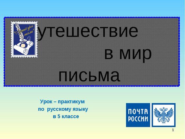 Путешествие в мир письма Урок – практикум по русскому языку в 5 классе *