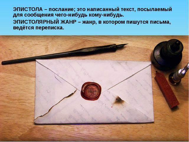 ЭПИСТОЛА – послание; это написанный текст, посылаемый для сообщения чего-нибу...