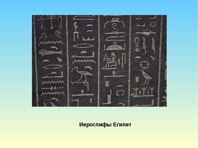 Иероглифы Египет