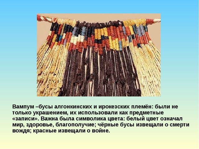 Вампум –бусы алгонкинских и ирокезских племён: были не только украшением, их...