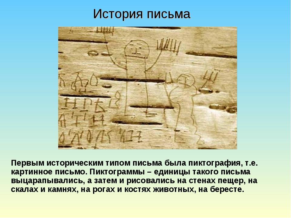 Первым историческим типом письма была пиктография, т.е. картинное письмо. Пик...