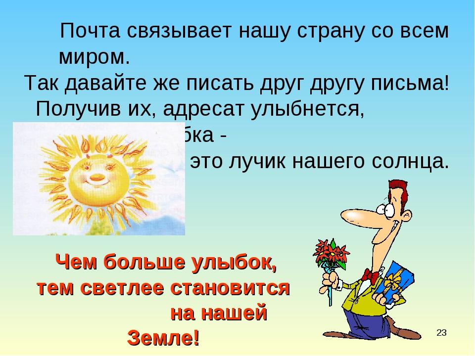 Чем больше улыбок, тем светлее становится на нашей Земле! * Почта связывает...