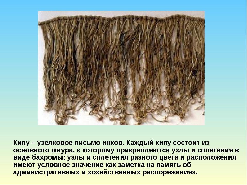 Кипу – узелковое письмо инков. Каждый кипу состоит из основного шнура, к кото...