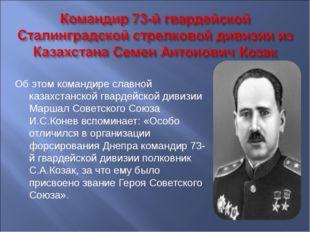 Об этом командире славной казахстанской гвардейской дивизии Маршал Советског