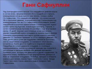 Под Белгородом казахстанская 73-я гвардейская дивизия вошла в состав вновь сф
