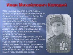 Иван Колодий родился в селе Киевка Нуринского района Караганднской области. О