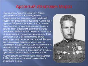 Наш земляк, Арсентий Игнатович Мороз, призванный в 1941г. Карагандинским горв