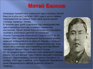 Командир пулемётного отделения красноармеец Матай Баисов в ночь на 2 октября