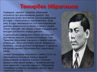Разведчик, сержант Темирбек Ибрагимов отличился при форсировании Днепра. Под
