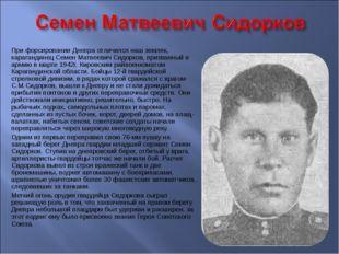 При форсировании Днепра отличился наш земляк, карагандинец Семен Матвеевич Си