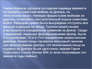 Таким образом, рухнула последняя надежда вермахта остановить советские войска