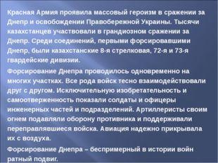 Красная Армия проявила массовый героизм в сражении за Днепр и освобождении Пр