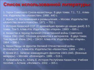 1. Герои Советского Союза-казахстанцы. В двух томах. Т.1., Т.2., Алма-Ата: Из