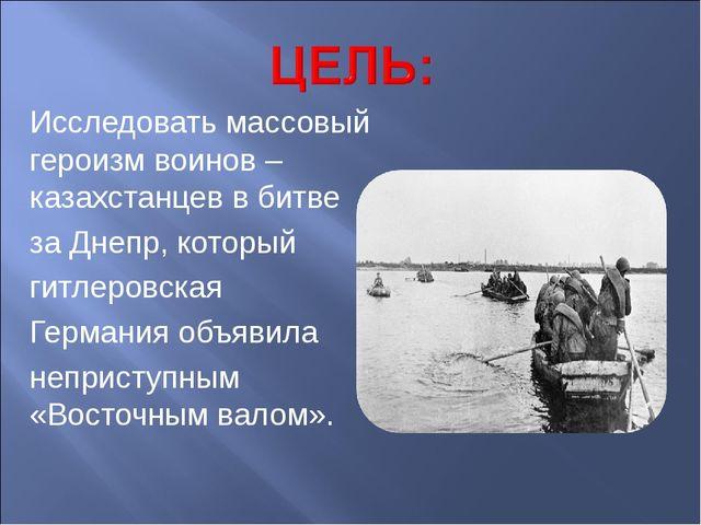 Исследовать массовый героизм воинов –казахстанцев в битве за Днепр, который г...