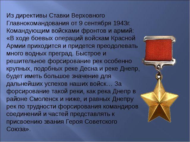 Из директивы Ставки Верховного Главнокомандования от 9 сентября 1943г. Команд...
