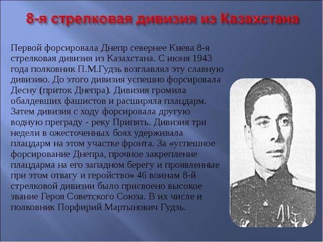 Первой форсировала Днепр севернее Киева 8-я стрелковая дивизия из Казахстана....