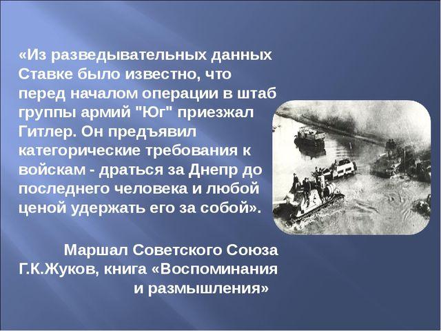 «Из разведывательных данных Ставке было известно, что перед началом операции...