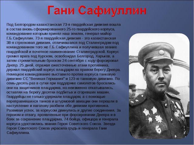 Под Белгородом казахстанская 73-я гвардейская дивизия вошла в состав вновь сф...