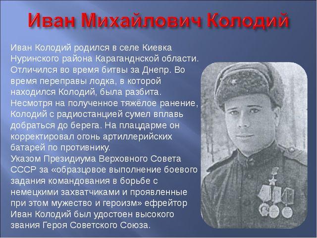 Иван Колодий родился в селе Киевка Нуринского района Караганднской области. О...