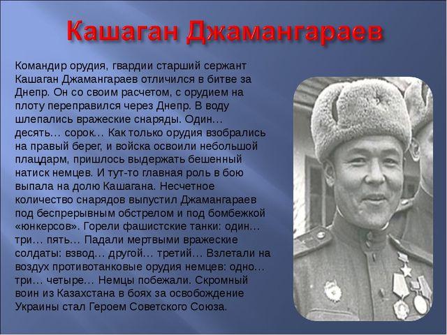Командир орудия, гвардии старший сержант Кашаган Джамангараев отличился в бит...