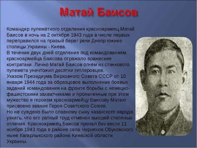 Командир пулемётного отделения красноармеец Матай Баисов в ночь на 2 октября...