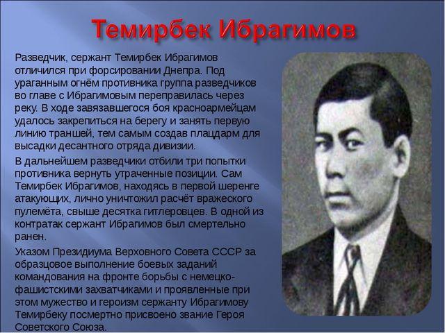 Разведчик, сержант Темирбек Ибрагимов отличился при форсировании Днепра. Под...
