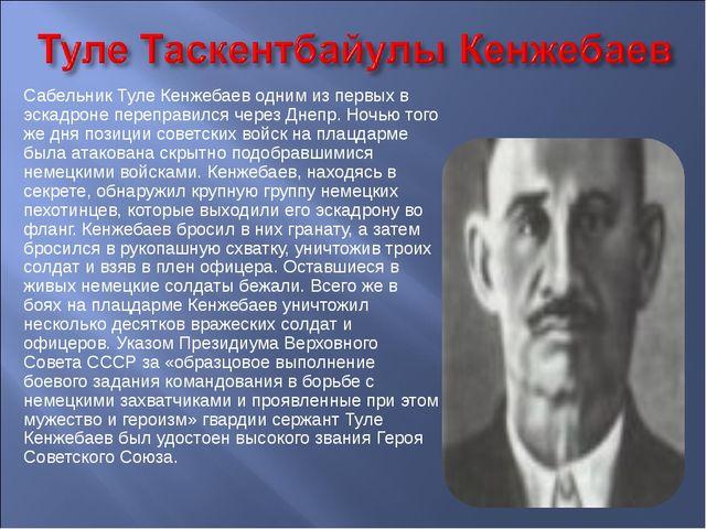 Сабельник Туле Кенжебаев одним из первых в эскадроне переправился через Днепр...