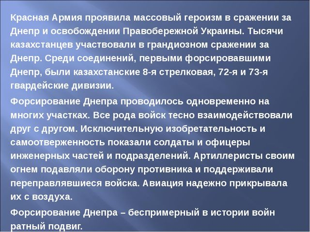 Красная Армия проявила массовый героизм в сражении за Днепр и освобождении Пр...