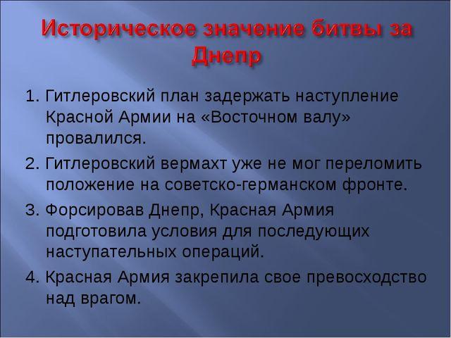 1. Гитлеровский план задержать наступление Красной Армии на «Восточном валу»...