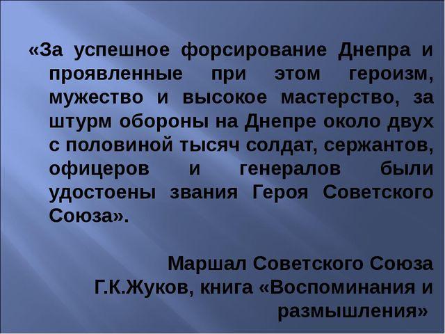 «За успешное форсирование Днепра и проявленные при этом героизм, мужество и...