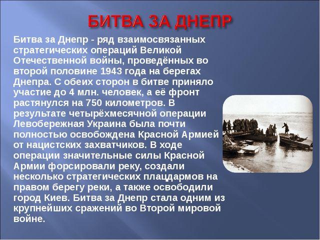 Битва за Днепр - ряд взаимосвязанных стратегических операций Великой Отечеств...