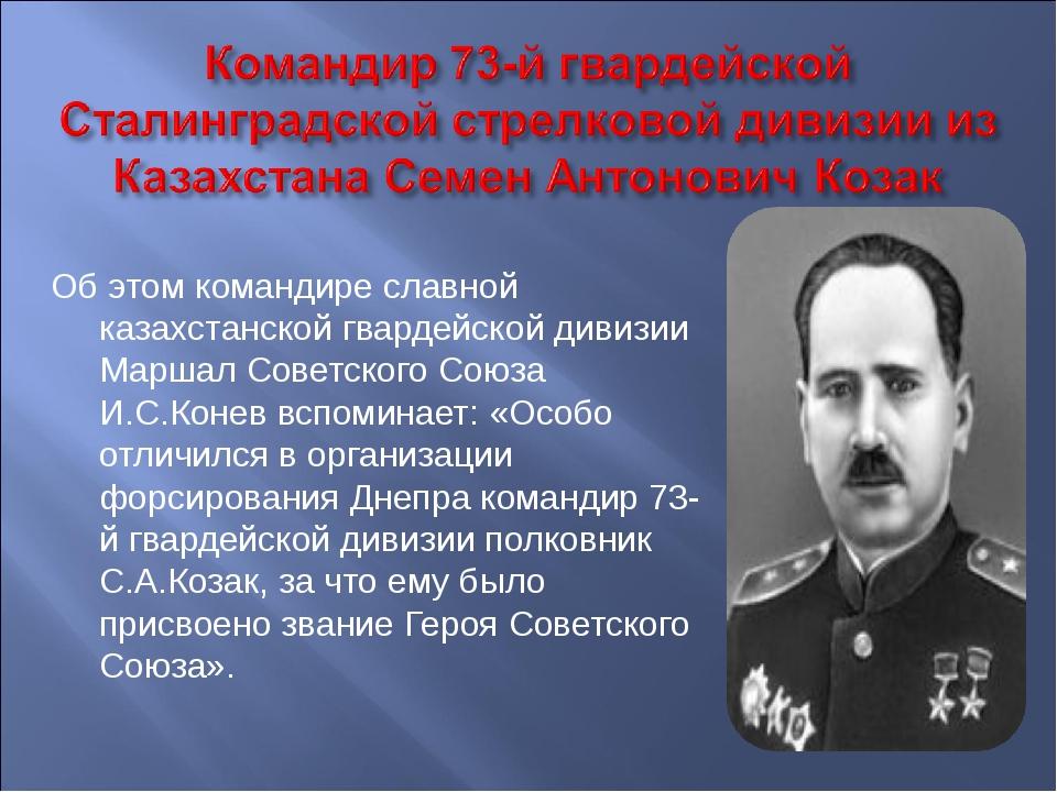 Об этом командире славной казахстанской гвардейской дивизии Маршал Советског...