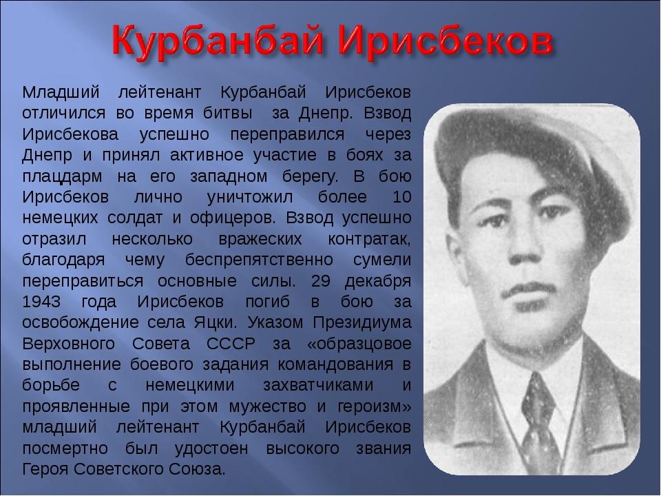 Младший лейтенант Курбанбай Ирисбеков отличился во время битвы за Днепр. Взв...