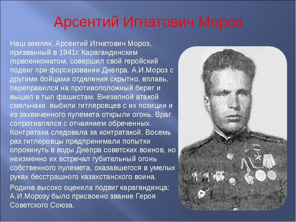 Наш земляк, Арсентий Игнатович Мороз, призванный в 1941г. Карагандинским горв...